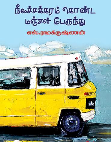 நீலச்சக்கரம் கொண்ட மஞ்சள் பேருந்து/Neela chakaram konda manjal perundhu