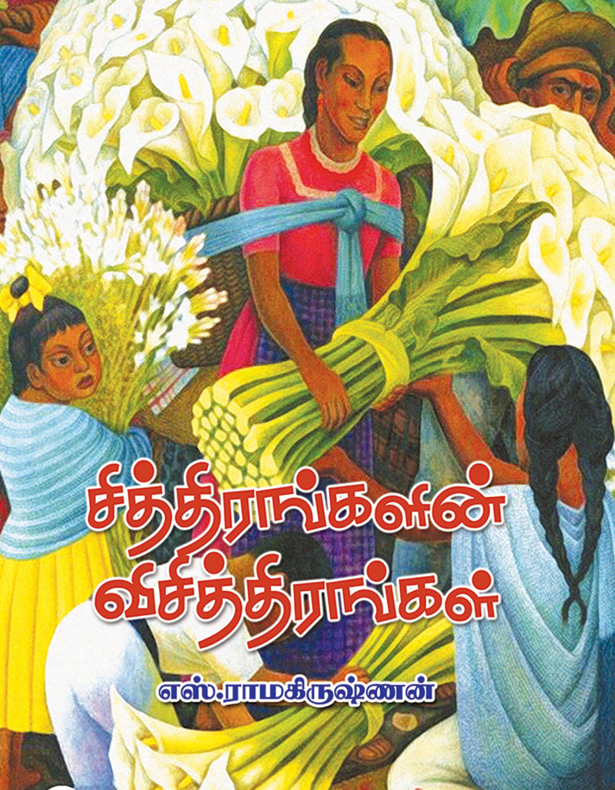சித்திரங்களின் விசித்திரங்கள்-Sithirangalin vichithirangal