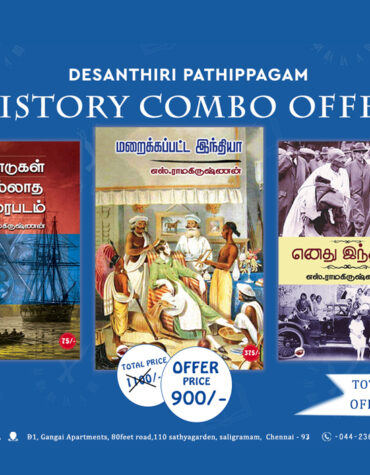 Desanthiri History combo